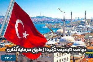 دریافت تابعیت ترکیه از طریق سرمایه گذاری