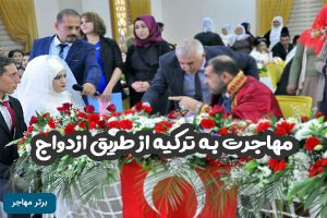 مهاجرت به ترکیه از طریق ازدواج
