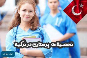 تحصیلات پرستاری در ترکیه