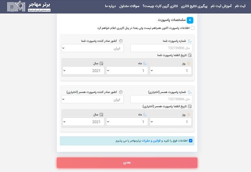 مشخصات پاسپورت برای لاتاری