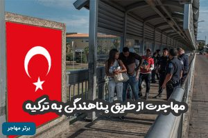 مهاجرت از طریق پناهندگی به ترکیه