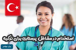 استخدام در مشاغل پرستاری برای ترکیه