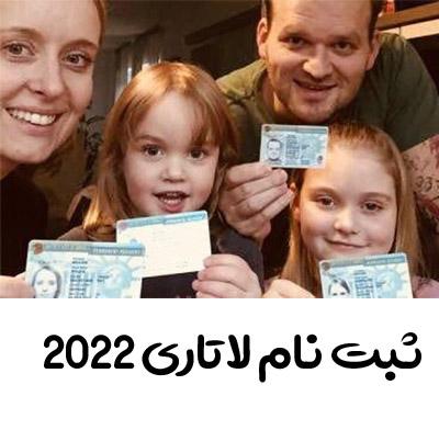 ثبت نام لاتاری 2022