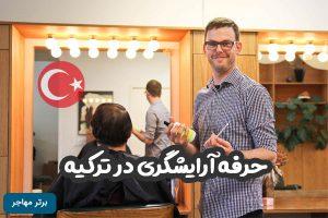 حرفه آرایشگری در ترکیه