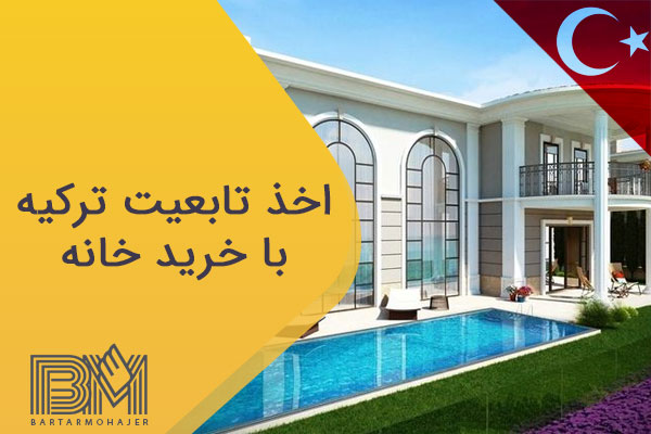 اخذ تابعیت ترکیه با خرید خانه