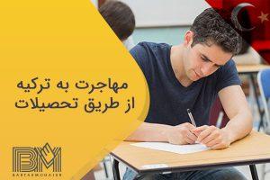 مهاجرت به ترکیه از طریق تحصیلات