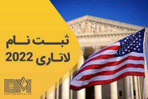 ثبت نام لاتاری گرین کارت آمریکا 2022