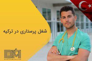 شغل پرستاری در ترکیه