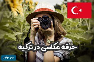 شغل عکاسی در ترکیه