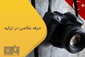 حرفه عکاسی در ترکیه