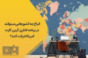 کشور های مجاز ثبت نام لاتاری