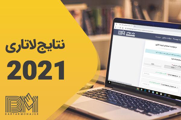 نتایج لاتاری 2021