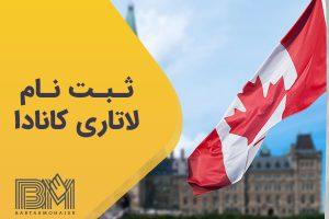 ثبت نام لاتاری کانادا