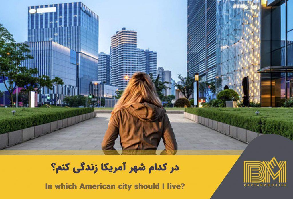 درکدام شهر آمریکا زندگی کنم؟