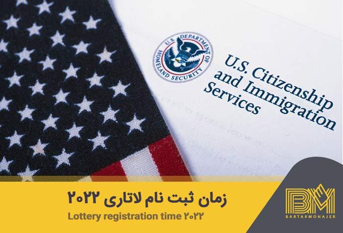 زمان ثبت نام لاتاری 2022