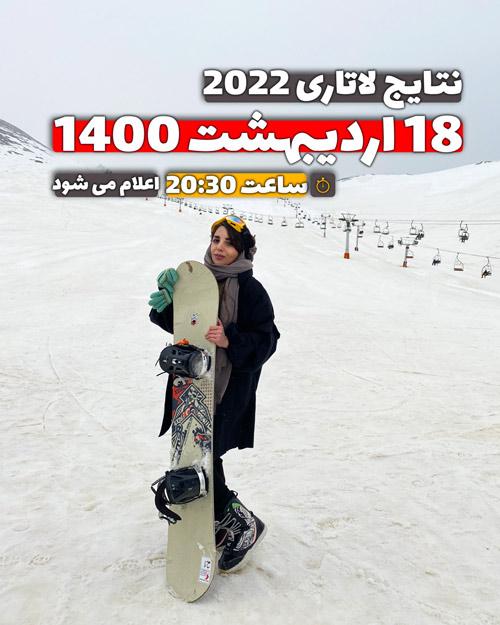 تاریخ و ساعت دقیق اعلام نتایج لاتاری 2022