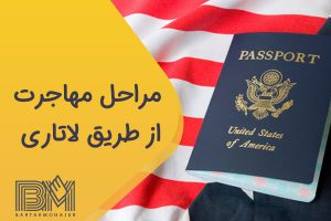 مراحل مهاجرت از طریق لاتاری