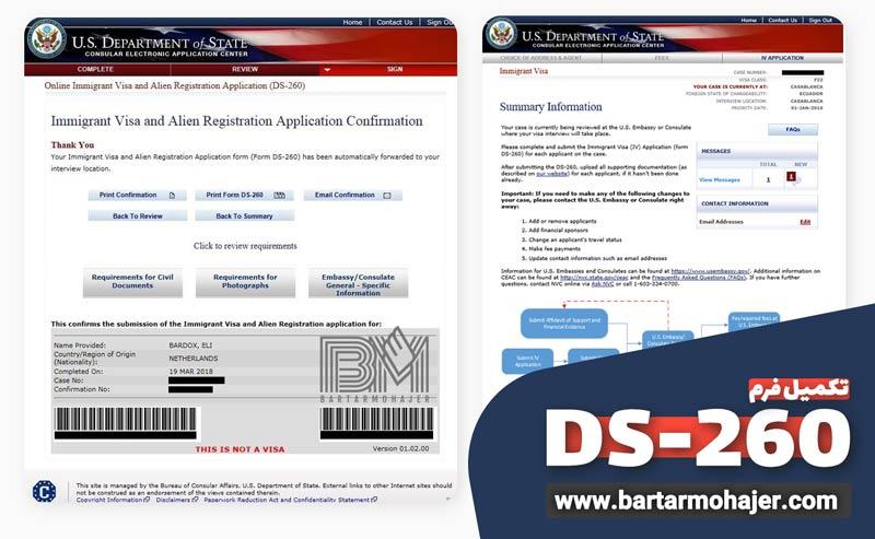 پرکردن فرم DS-260