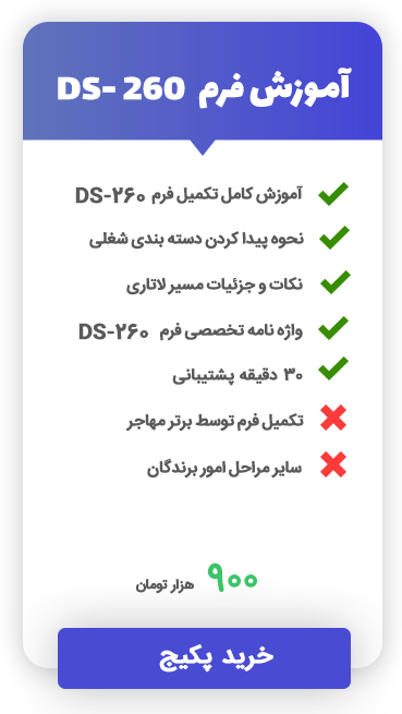راهنمای تکمیل فرم ds-260