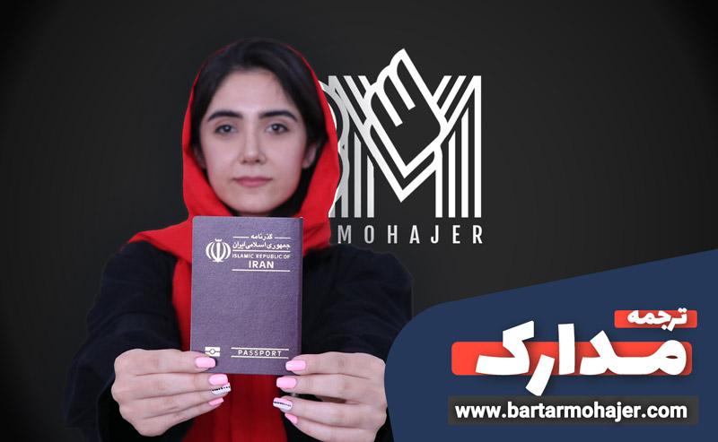 جمع آوری و ترجمه مدارک برندگان لاتاری