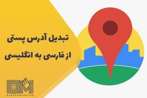 تبدیل آدرس پستی از فارسی به انگلیسی