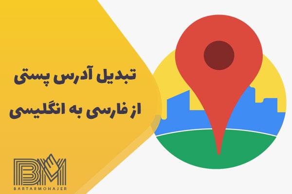 نحوه تبدیل آدرس فارسی به انگلیسی برای لاتاری