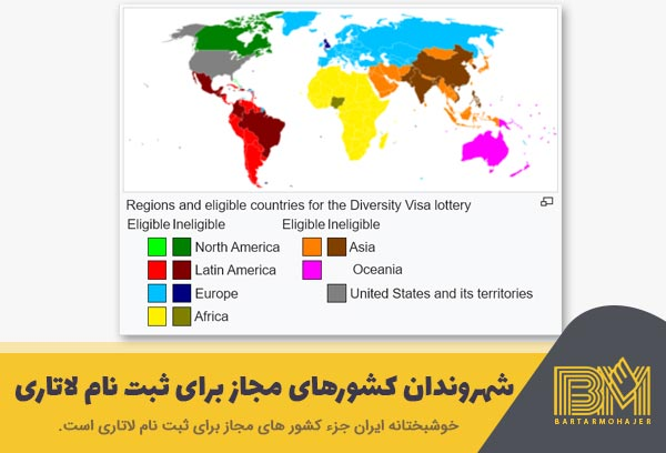 شهروندان کشور های مجاز برای ثبت نام لاتاری