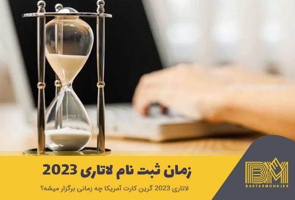 زمان ثبت نام لاتاری 2023