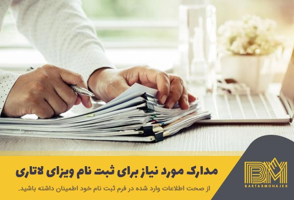 مدارک مورد نیاز برای ثبت نام لاتاری