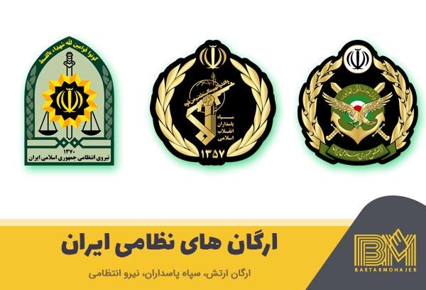 ارگان های نظامی در ایران