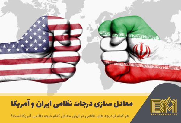 معادل سازی درجات نظامی ایران و آمریکا