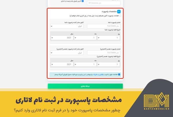 مشخصات پاسپورت در ثبت نام لاتاری
