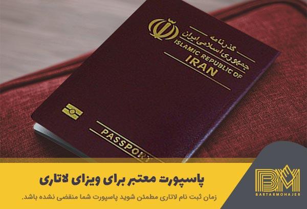 پاسپورت معتبر برای ویزای لاتاری