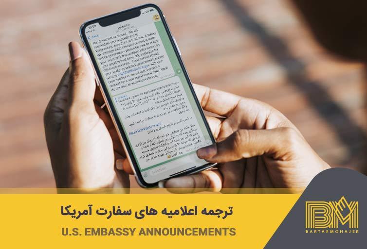 ترجمه اعلامیه های سفارت های آمریکا