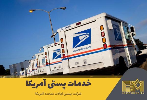 خدمات پستی آمریکا