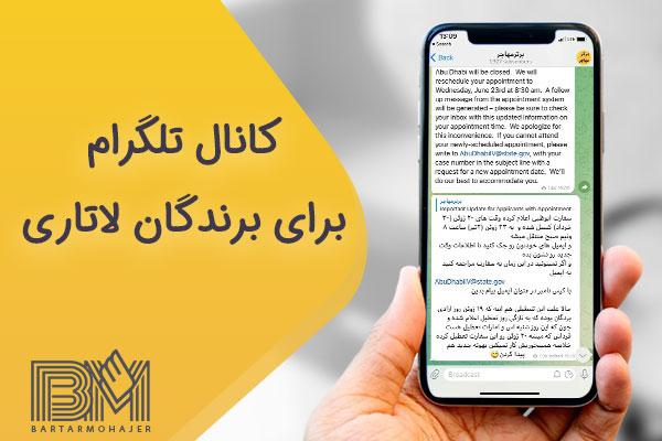 کانال تلگرام برای برندگان لاتاری