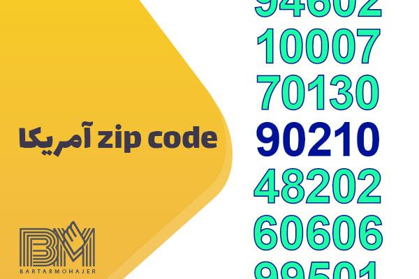 زیپ کد آمریکا