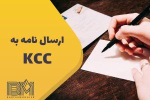 ارسال نامه به KCC