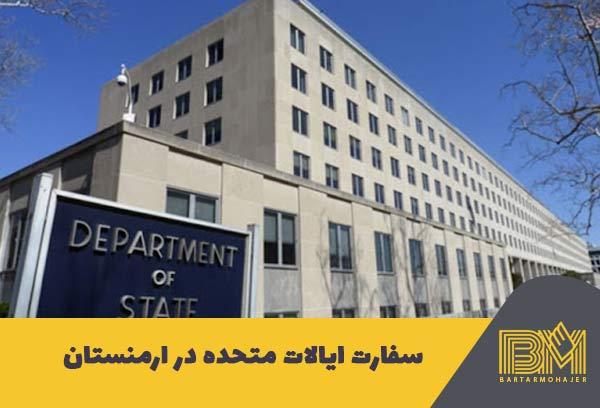 سفارت ایالات متحده در ارمنستان
