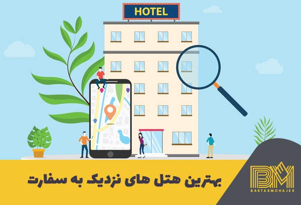 بهترین هتل های نزدیک به سفارت آمریکا در ایروان