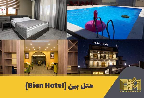 هتل بین ایروان