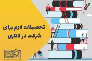 تحصیلات لازم برای شرکت در لاتاری