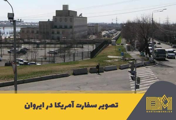 تصاویر سفارت آمریکا در ایروان