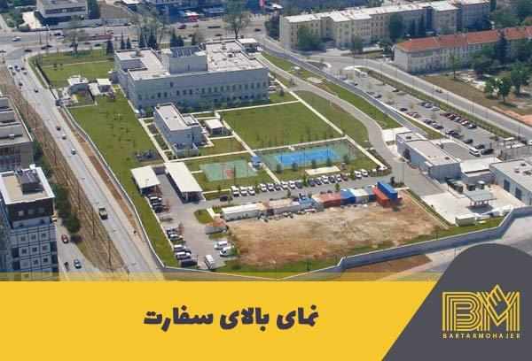 نمای بالای سفارت